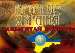 #Crimea is #Ukraine!