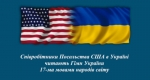 (Video) The U.S. Embassy in Ukraine wishes Ukrainians a Happy 23rd Independence Day